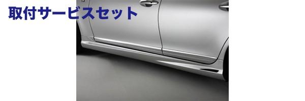 【関西、関東限定】取付サービス品LEXUS LS | サイドステップ【トムス】LEXUS LS F-SPORT 460/600h サイドステップ メーカー塗装品 ソニックシルバー(1J2)