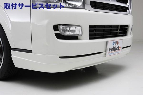 【関西、関東限定】取付サービス品200 ハイエース | フロントリップ【ユーアイ】ハイエース 200系 1/2型 フロントリップスポイラー