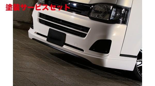 ★色番号塗装発送200 ハイエース | フロントリップ【ユーアイ】ハイエース 200系 3型 Forbito フロントリップスポイラー