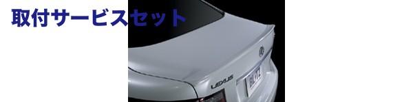 【関西、関東限定】取付サービス品LEXUS LS | トランクスポイラー / リアリップスポイラー【ブリッツ】LEXUS LS460 USF40 AERO SPEED premium トランクスポイラー ウレタン製
