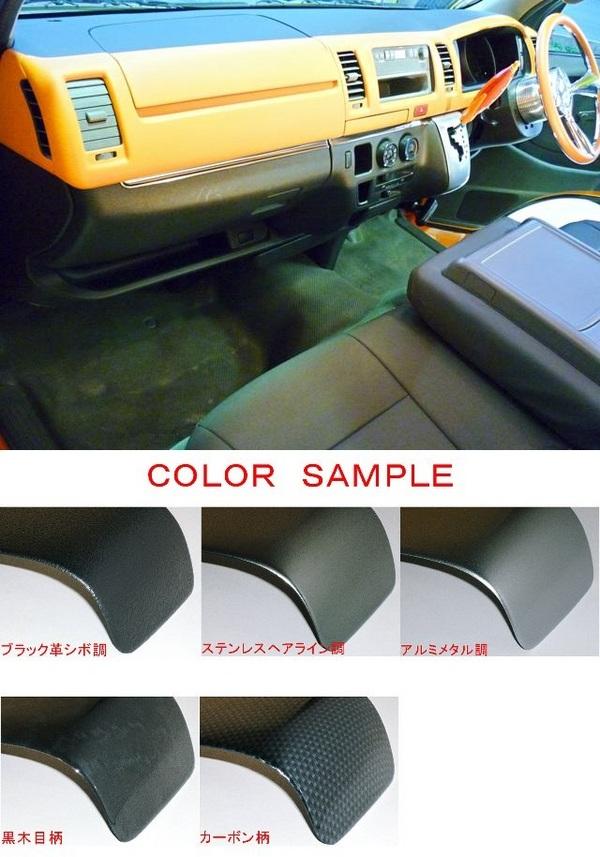 200 ハイエース 標準ボディ | インテリアパネル【ワールド】ハイエース 200系 標準ボディ ダッシュボードパネル 1-3型 ブラック革シボ調