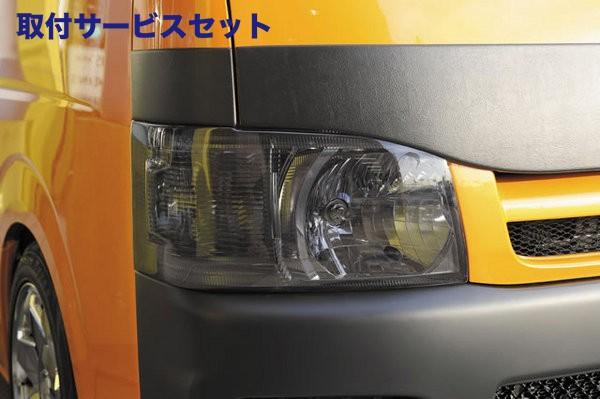 【関西、関東限定】取付サービス品200 ハイエース 標準ボディ   フロントライトカバー / リトラカバー【ワールド】ハイエース 200系 標準ボディ 1-3型 スモークライトカバー ライトスモーク/固定式