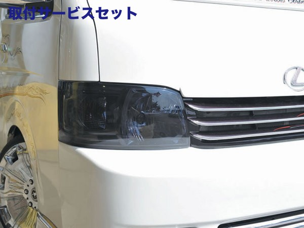【関西、関東限定】取付サービス品200 ハイエース | フロントライトカバー / リトラカバー【ワールド】ハイエース 200系 標準ボディ 1-3型 スモークライトカバー プレーンタイプ/着脱式 前期 (1/2型) 用