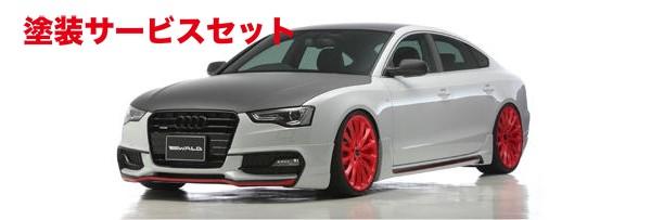 ★色番号塗装発送Audi A5 | エアロ 3点キットC / ( FRハーフタイプ )【ヴァルド】【C】AUDI A5 SPORTBACK B8 8TC グレード:SLine SPORTS LINE エアロ3点キット