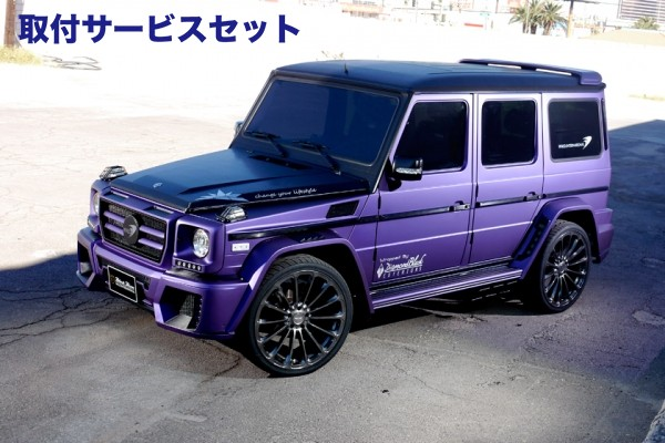 【関西、関東限定】取付サービス品BENZ G W463 | エアロ 4点キット【ヴァルド】【C】BENZ G W463 Sports Line BlackBison Edition KIT PRICE (F/B.R/B.OF.DP) (HYBRID製 カーボン/FRP製)