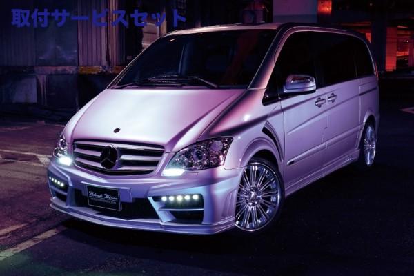 【関西、関東限定】取付サービス品BENZ V W639 | エアロ 3点キットA / (バンパータイプ)【ヴァルド】【C】BENZ V W639 Sports Line Black Bison Edition 2012~ エアロ3点セット(LED INSERT ADAPTERはオプション) LONG用