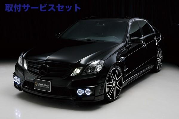 【関西、関東限定】取付サービス品BENZ E W212 | エアロ 3点キットA / (バンパータイプ)【ヴァルド】【C】BENZ E W212 Sports Line Black Bision Edition 09y~ エアロ3点セット Ver.フォグ