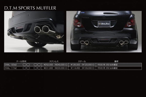 BENZ R W251 | ステンマフラー【ヴァルド】【C】Mercedes Benz R-class W251 Sports Line Black Bison Edition D.T.M スポーツマフラー OVAL120W×2