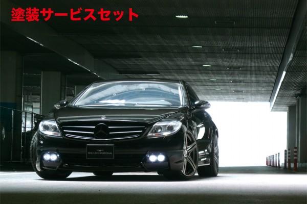 ★色番号塗装発送BENZ CL W216(C216) | エアロ 3点キットB / (片側ハーフタイプ)【ヴァルド】【A】BENZ CL W216 SPORTS LINE Black Bison Edition エアロ3点セット(~2010y) Ver.LED