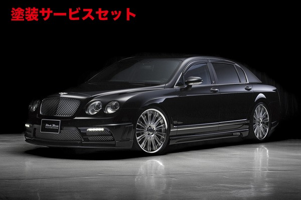 ★色番号塗装発送BENTLEY Continental FS | サイドステップ【ヴァルド】【C】BENTLEY CONTINENTAL FLYING SPUR Sports Line Black Bison Edition~08/09~ サイドステップ