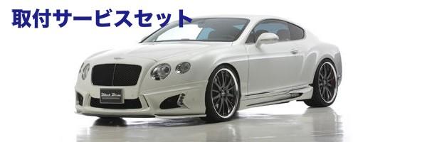 【関西、関東限定】取付サービス品BENTLEY Continental GT | エアロ 3点キットB / (片側ハーフタイプ)【ヴァルド】【C】BENTLEY CONTINENTAL GT (2011~) SPORTS LINE BLACK BISON EDITION 3点キット