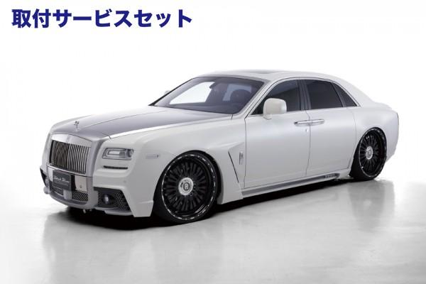 【関西、関東限定】取付サービス品Rolls-Royce Ghost ロールス ロイス ゴースト | エアロ 3点キットA / (バンパータイプ)【ヴァルド】【C】ROLLS ROYCE GHOST Sports Line Black Bison Edition 2010y~ エアロ3点セット (F S R)