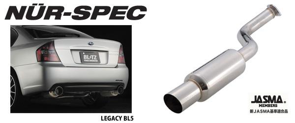 E120 カローラランクス   ステンマフラー【ブリッツ】カローラ ランクス ZZE123 ノーマルバンパー専用 (01/01-) NUR-SPEC マフラー