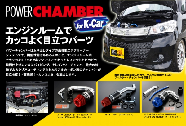 【ゼロ1000】パワーチャンバー Kカー MC22S・HE21Sターボ(ブルー)