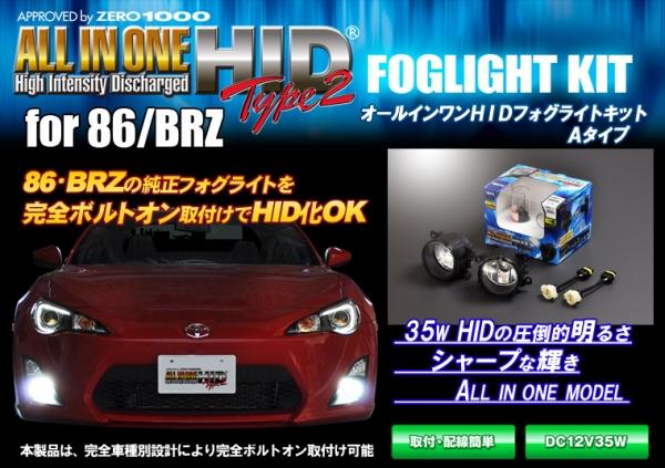 【ゼロ1000】オールインワンHID[タイプ2] HB4 8000K 35W 12V