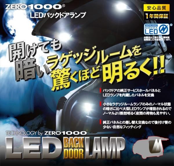 【ゼロ1000】LEDバックドアランプ 80系ノア/ヴォクシー