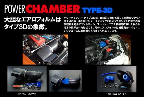 【ゼロ1000】パワーチャンバー タイプ3D S2000(AP1・2)