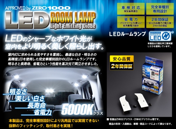【ゼロ1000】LEDルームランプ ZRM-T039W