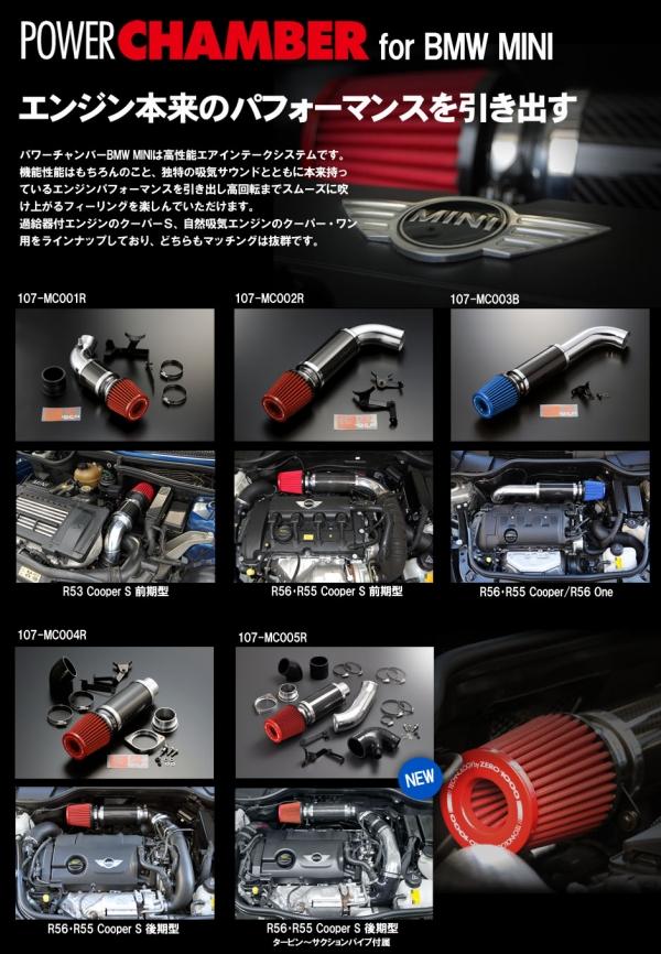 【ゼロ1000】パワーチャンバー MINIクーパーR56・55 NA レッド