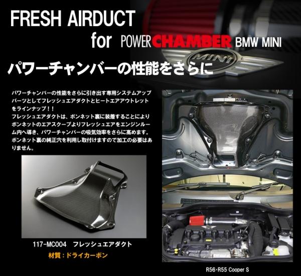 【ゼロ1000】フレッシュエアダクト MINI R56クーパーS ドライカーボン