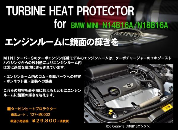 【ゼロ1000】タービンヒートプロテクターMINI(N14B16A/N18B16A)