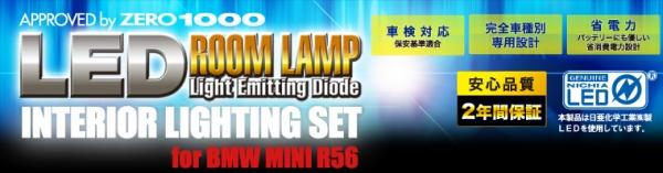 【ゼロ1000】LEDインテリアライトセット MINI R56前期