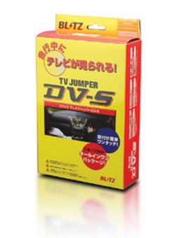 20 アルファード ハイブリッド | TV & NAVIジャンパー【ブリッツ】アルファード ハイブリッド ATH20W G-BOOK mX/mx Pro 対応 HDD ナビ用 TVジャンパー DVシリーズ TSBT-30 TVジャンパー DV-S (スイッチ付タイプ)