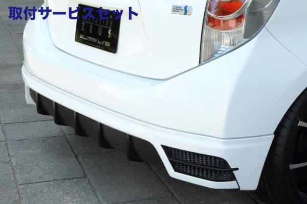 【関西、関東限定】取付サービス品リアバンパーカバー / リアハーフ【エクスクルージブ ゼウス】アクア 【 GLMRS LINE 】 リアアンダースポイラー 2色塗り分け塗装品 | AQUA (NHP10) 前期 2011/12 - 2014/11