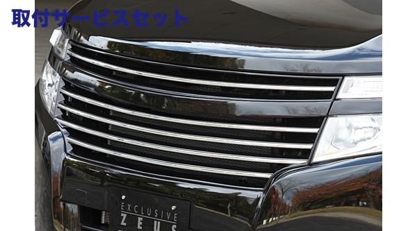 【関西、関東限定】取付サービス品フロントグリル【エクスクルージブ ゼウス】エルグランド 【 GRACE LINE 】 フロントグリル QAB塗装済 | ELGRAND(E52) Highway STAR 前期 2010/8 - 2014/3