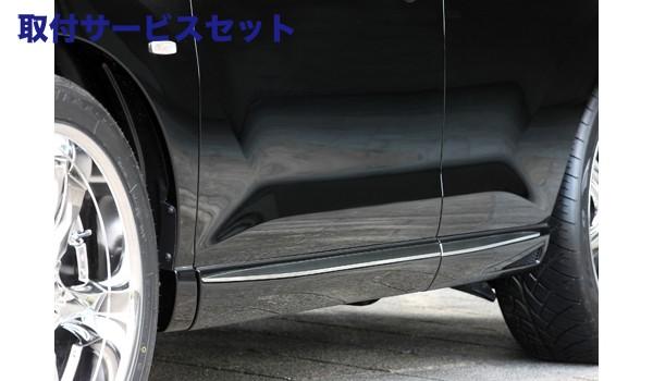 【関西、関東限定】取付サービス品サイドステップ【エクスクルージブ ゼウス】ムラーノ 【 LUV LINE 】 サイドステップ KH3 塗装済   MURANO(Z51) 後期 2011/3 -
