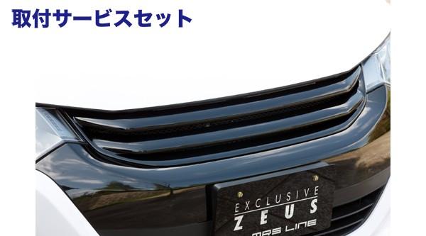 【関西、関東限定】取付サービス品フロントグリル【エクスクルージブ ゼウス】インサイト 【 GLMRS LINE 】 フロントグリル NH756P塗装済   INSIGHT(ZE2) 前期 2009/2 - 2014/3