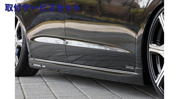 【関西、関東限定】取付サービス品サイドステップ【エクスクルージブ ゼウス】オデッセイ 【 GRACE LINE 】 サイドステップ NH731P塗装済 | ODYSSEY (RB3/4) 2008/11 - 2013/10