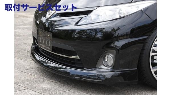 【関西、関東限定】取付サービス品フロントハーフ【エクスクルージブ ゼウス】エスティマ 【 GRACE LINE 】 フロントスポイラー 070塗装済 | ESTIMA(ACR/GSR)AERAS用 中期 2008/12 - 2012/4