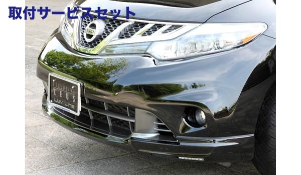 【関西、関東限定】取付サービス品フロントハーフ【エクスクルージブ ゼウス】ムラーノ 【 LUV LINE 】 フロントハーフスポイラー(LED付属) 2色塗り分け塗装済 | MURANO(Z51) 後期 2011/3 -