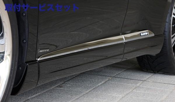 【関西、関東限定】取付サービス品サイドステップ【エクスクルージブ ゼウス】レクサス 【 LUV LINE 】 サイドステップ 077塗装済 | LEXUS RX RX450h (GYL1#W) 前期 2009/4 - 2012/3
