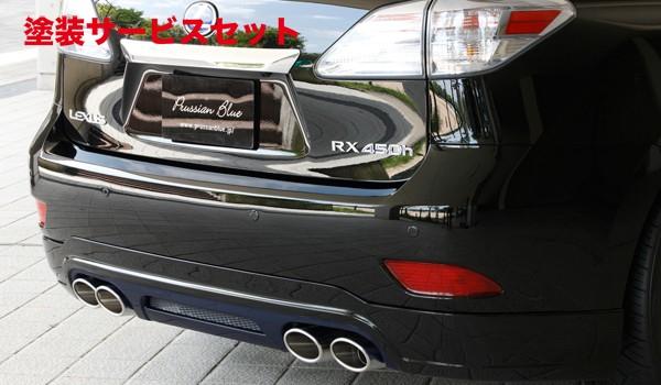 ★色番号塗装発送リアバンパーカバー / リアハーフ【エクスクルージブ ゼウス】レクサス 【 LUV LINE 】 リアアンダースポイラー 212塗装済 | LEXUS RX RX450h (GYL1#W) 前期 2009/4 - 2012/3
