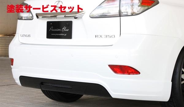 ★色番号塗装発送リアアンダー / ディフューザー【エクスクルージブ ゼウス】レクサス 【 LUV LINE 】 デュフューザーカバー 未塗装 | LEXUS RX RX350 (GGL1#W) RX270 (AGL10W) MC前 2009/1 - 2012/3