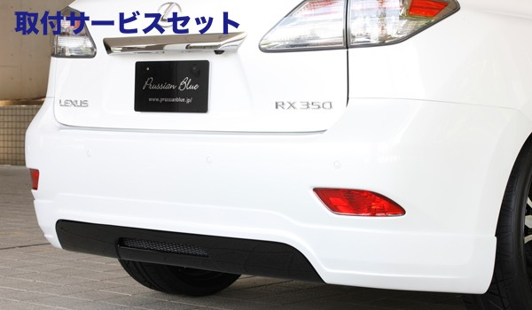 【関西、関東限定】取付サービス品リアアンダー / ディフューザー【エクスクルージブ ゼウス】レクサス 【 LUV LINE 】 デュフューザーカバー 未塗装 | LEXUS RX RX450h (GYL1#W) 前期 2009/4 - 2012/3