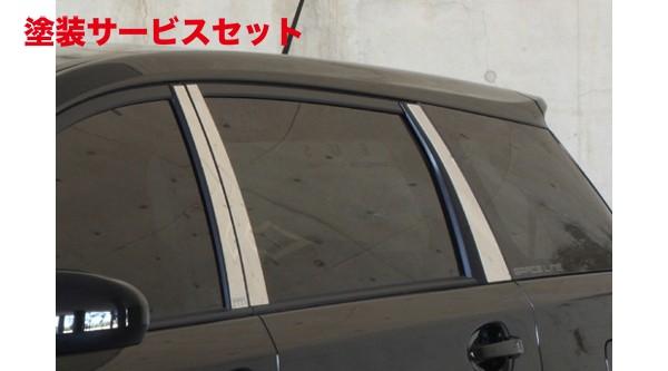 ★色番号塗装発送ピラー【エクスクルージブ ゼウス】ウィッシュ 【 GRACE LINE 】 Stainless Pillar Reflector (6piece) | WISH (ZGE2#) 1.8S 前期 2009/4 - 2012/3