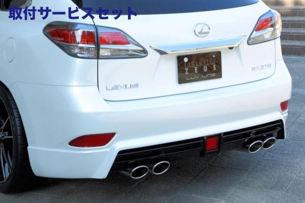 【関西、関東限定】取付サービス品リアバンパーカバー / リアハーフ【エクスクルージブ ゼウス】レクサス 【 LUV LINE 】 リアアンダースポイラー 077塗装済 | LEXUS RX RX450h (GYL1#W) / RX350 (GGL1#W) RX270 (AGL10W) 後期 2012/4 - 2015/9