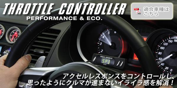 10 ウィッシュ | スロットルコントローラー【ブリッツ】THROTTLE CONTROLLER Series ウィッシュ ZNE10G [1ZZ-FE] 05/09-09/04 THROTTLE CONTROLLER
