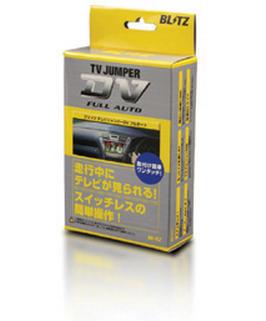 SAI   TV & NAVIジャンパー【ブリッツ】SAI AZK10 G-BOOK mX Pro 対応 SD ナビ用 TVジャンパー DVシリーズ TABT-30 TVジャンパー FULL AUTO (スイッチ無タイプ)