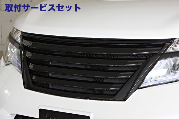 【関西、関東限定】取付サービス品フロントグリル【エクスクルージブ ゼウス】セレナ 【 GRACE LINE 】 フロントグリル 未塗装品 | SERENA (C26) Highway STAR 2013/12 -