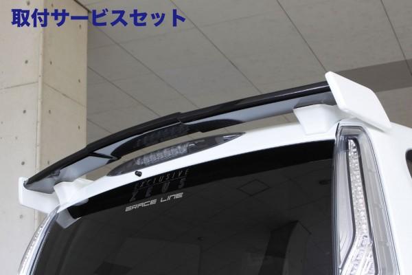 【関西、関東限定】取付サービス品リアウイング / リアスポイラー【エクスクルージブ ゼウス】セレナ 【 GRACE LINE 】 リアウイング QAB塗装済 | SERENA (C26) Highway STAR 2013/12 -