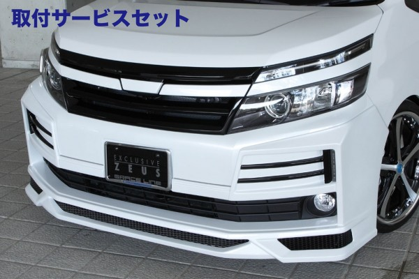 【関西、関東限定】取付サービス品フロントハーフ【エクスクルージブ ゼウス】ヴォクシー 【 GRACE LINE 】 フロントハーフスポイラー(LED付属) 070塗装済 | VOXY(ZRR80G)HYBRID(ZWR80G) (V / X / X C package)(HYBRID V / X) 2014/1 -