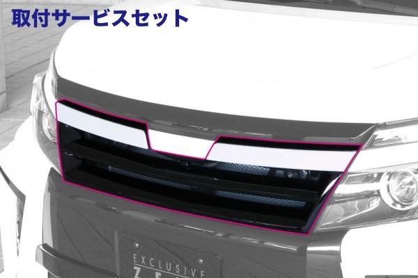 【関西、関東限定】取付サービス品フロントグリル【エクスクルージブ ゼウス】ヴォクシー 【 GRACE LINE 】 フロントグリル 070塗装済   VOXY (ZRR80W) ZS grade 2014/1- (ZWR80W) HYBRID ZS 2016/1-