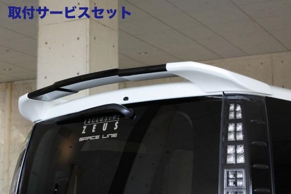 【関西、関東限定】取付サービス品リアウイング / リアスポイラー【エクスクルージブ ゼウス】GRACE LINE リアウイング 2色塗り分け塗装済 ヴォクシー ZRR80GHYBRIDZWR80G V / X / X C packageHYBRID V / X 2014/1 -