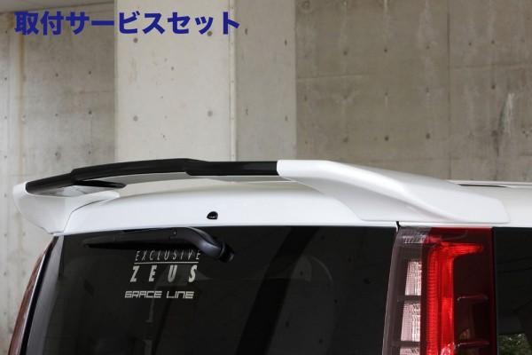 【関西、関東限定】取付サービス品リアウイング / リアスポイラー【エクスクルージブ ゼウス】ノア 【 GRACE LINE 】 リアウイング 2色塗り分け塗装済 | NOAH(ZRR80G) NOAH HYBRID(ZWR80G) (G/ X / X V package) (HYBRID G / X) 2014/1 -