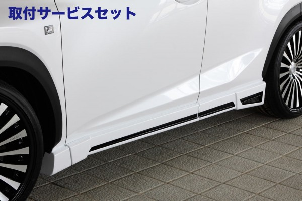 【関西、関東限定】取付サービス品サイドステップ【エクスクルージブ ゼウス】レクサス 【 LUV LINE 】 サイドステップ 212塗装済 | LEXUS NX NX200t(AGZ1#) NX300h (AYZ1#) 2014/7 -