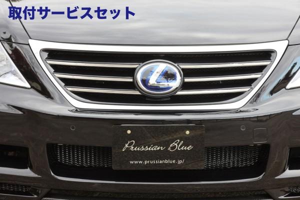 【関西、関東限定】取付サービス品フロントグリル【エクスクルージブ ゼウス】レクサス 【 Prussian Blue 】 フロントグリル(ミリ波レーダー無) 077塗装済 | LEXUS LS LS600h/600hL(UVF45/46) LS460/460L (USF40/41) 前期 2007/5 - 2009/9